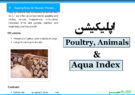 اپلیکیشن Poultry, Animals & Aqua Index