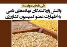 واکنش واردکنندگان نهادههای دامی به اظهارات عضو کمیسیون کشاورزی