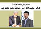 عباس پاپیزاده، رییس سازمان امور عشایر شد
