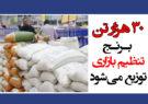 ۳۰ هزار تن برنج تنظیم بازاری توزیع میشود