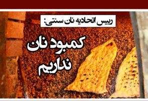 کمبود نان نداریم/ علت تاخیر در تحویل آرد به نانواییها