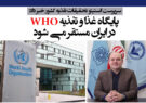 پایگاه غذا و تغذیه WHO در ایران مستقر می شود