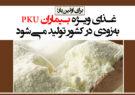 غذای ویژه بیماران PKU بهزودی در کشور تولید میشود