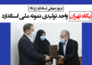 پگاه تهران واحد تولیدی نمونه ملی استاندارد