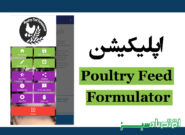 اپلیکیشن Poultry Feed Formulator