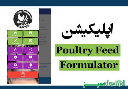 اپلیکیشن Poultry Feed Formulator