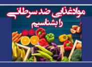 موادغذایی ضد سرطانی را بشناسیم / نقش حیاتی ویتامین ها