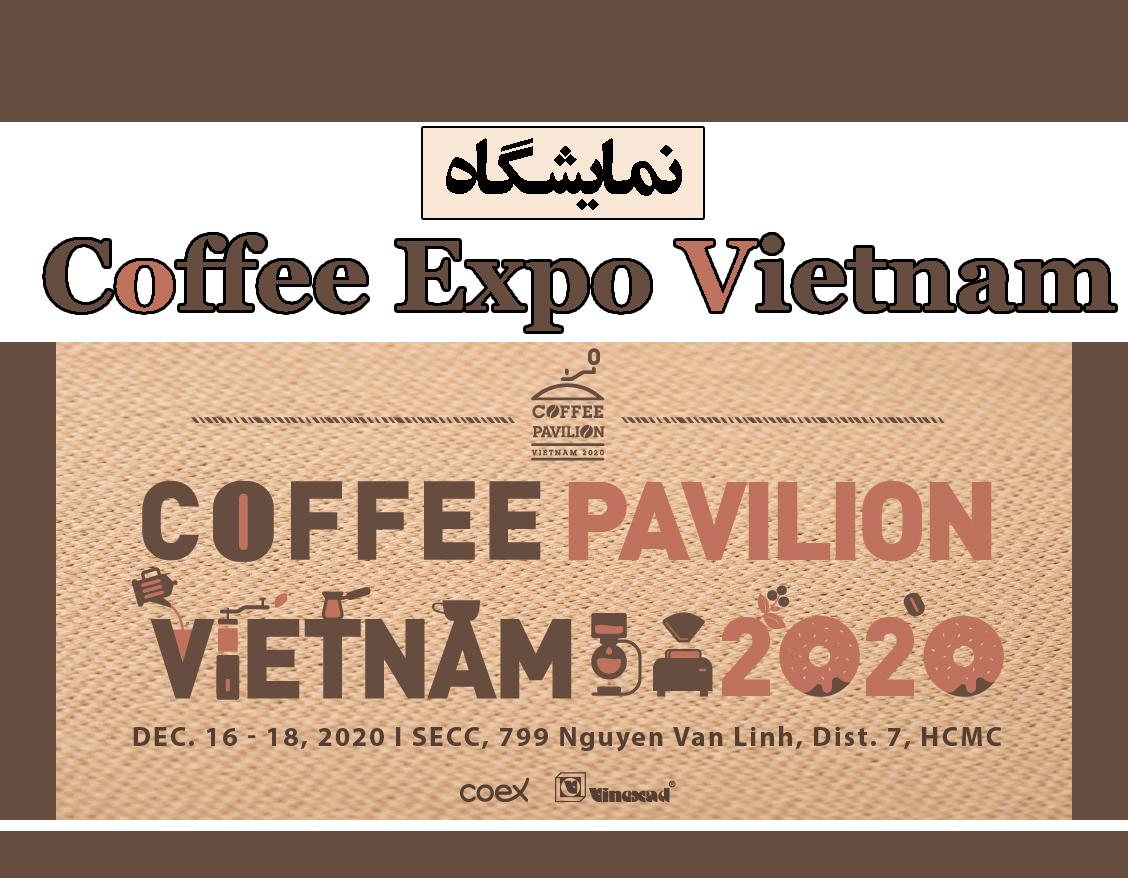نمایشگاه Coffee Expo Vietnam