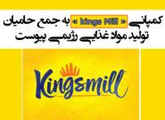 کمپانی «kings Mill» به جمع حامیان تولید مواد غذایی رژیمی پیوست