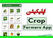 اپلیکیشن Crop Farmers App