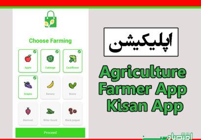 اپلیکیشن Agriculture Farmer App, Kisan App