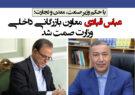 عباس قبادی معاون بازرگانی داخلی وزارت صمت شد
