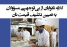 گلایه نانوایان از بیتوجهی مسؤولان به تعیین تکلیف قیمت نان