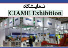 نمایشگاه CIAME Exhibition