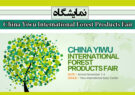 نمایشگاه China Yiwu International Forest Products Fair