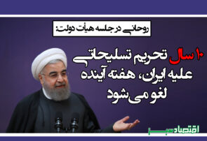 ۱۰ سال تحریم تسلیحاتی علیه ایران، هفته آینده لغو میشود