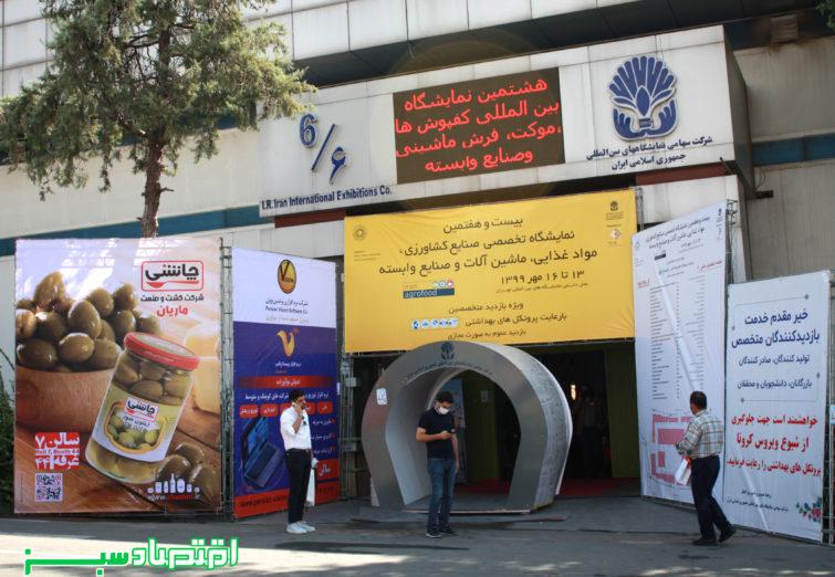 گزارش تصویری / نمایشگاه ایران آگروفود 2020