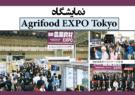 نمایشگاه Agrifood EXPO Tokyo