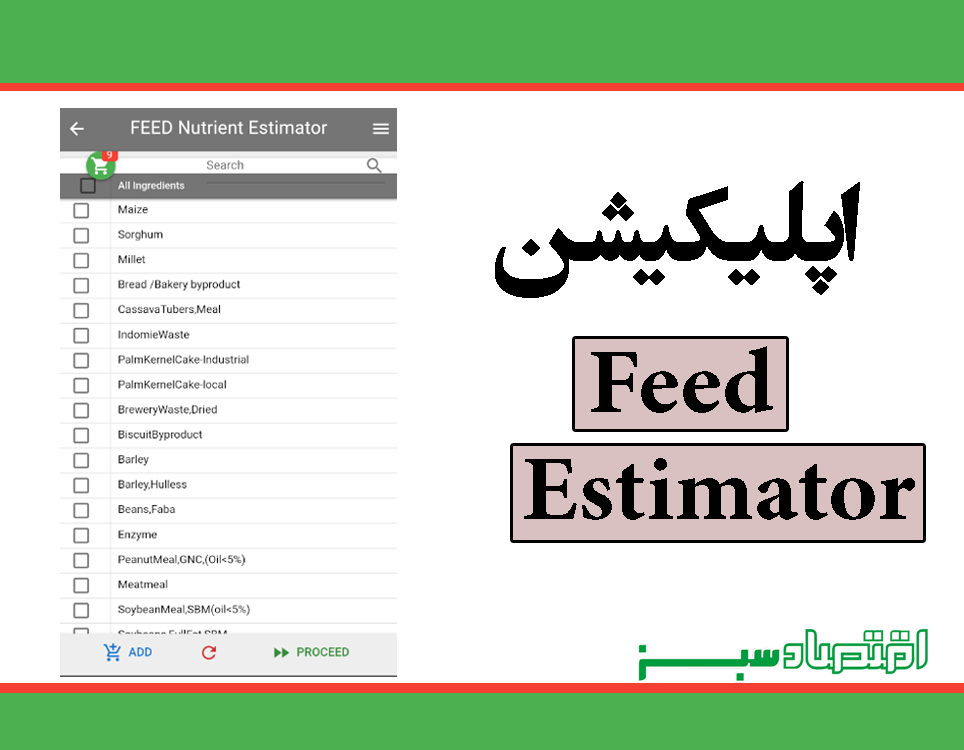 اپلیکیشن Feed Estimator