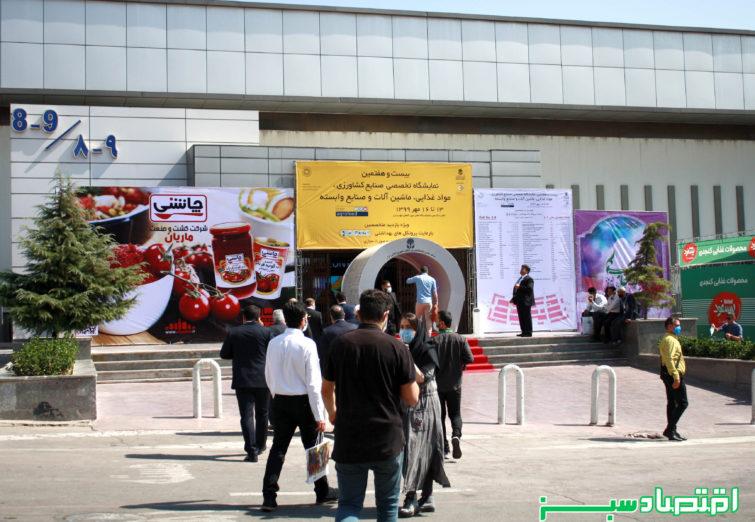 گزارش تصویری / روز دوم نمایشگاه ایران اگروفود 2020