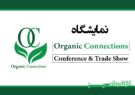 نمایشگاه Organic Connections Conference & Trade Show