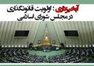 آبخیزداری؛اولویتقانونگذاری در مجلس شورای اسلامی