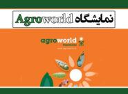نمایشگاه Agroworld