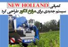 کمپانی New Holland سیستم جدیدی برای مزارع انگور طراحی کرد