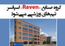 گروه صنایع «Raven» اسپانسر تیمهای ورزشی میشود