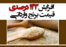 افزایش ۱۴۳ درصدی قیمت برنج وارداتی