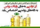 ارز دولتی بهجای واردات روغن به دانههای روغنی اختصاص یابد