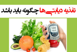 تغذیه دیابتیها چگونه باید باشد / لزوم مشاوره با پزشک تغذیه
