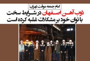 ذوبآهن اصفهان در شرایط سخت، با توان خود بر مشکلات غلبه کرده است