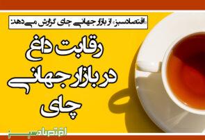 رقابت داغ در بازار جهانی چای