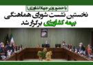نخستین نشست شورای هماهنگی بیمه کشاورزی برگزار شد