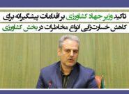 تاکید وزیر جهاد کشاورزی بر اقدامات پیشگیرانه برای کاهش خسارتزایی انواع مخاطرات در بخش کشاورزی
