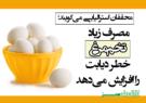 مصرف زیاد تخممرغ خطر دیابت را افزایش میدهد