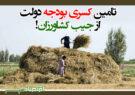 تامین کسری بودجه دولت از جیب کشاورزان!/امنیت غذایی کشور در معرض خطر!