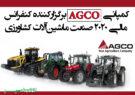 کمپانی AGCO برگزارکننده کنفرانس مالی 2020 صنعت ماشینآلات کشاورزی