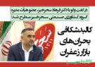 کالبدشکافی بحرانهای بازار زعفران