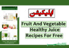 اپلیکیشن Fruit And Vegetable Healthy Juice Recipes For Free