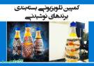 کمپین تلویزیونی بستهبندی برندهای نوشیدنی