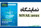 نمایشگاه SIVAL 2021