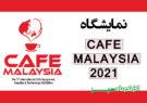 نمایشگاه CAFE MALAYSIA 2021