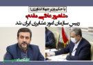 «شاهپور علائی مقدم» رییس سازمان امور عشایری ایران شد