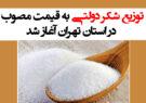 توزیع شکر دولتی به قیمت مصوب در استان تهران آغاز شد