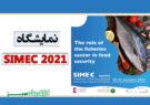 نمایشگاه SIMEC 2021