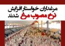 مرغداران خواستار افزایش نرخ مصوب مرغ شدند + سند
