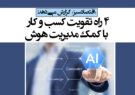 4 راه تقویت کسب و کار با کمک مدیریت هوش