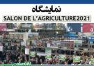 نمایشگاه SALON DE L'AGRICULTURE 2021